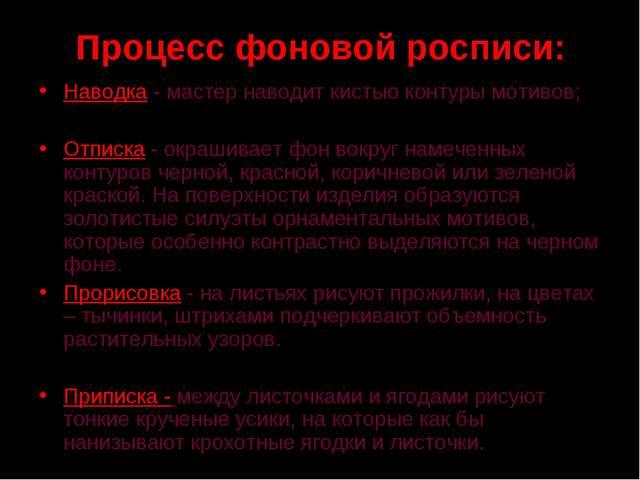 Процесс фоновой росписи: Наводка - мастер наводит кистью контуры мотивов; Отп...