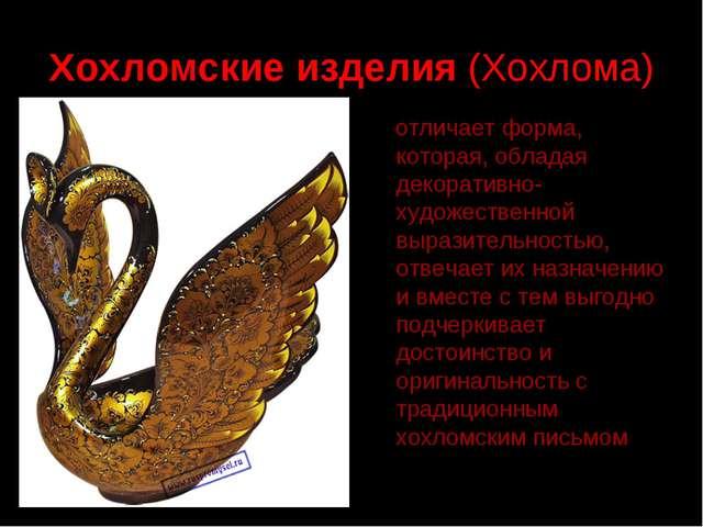Хохломские изделия (Хохлома) отличает форма, которая, обладая декоративно-худ...