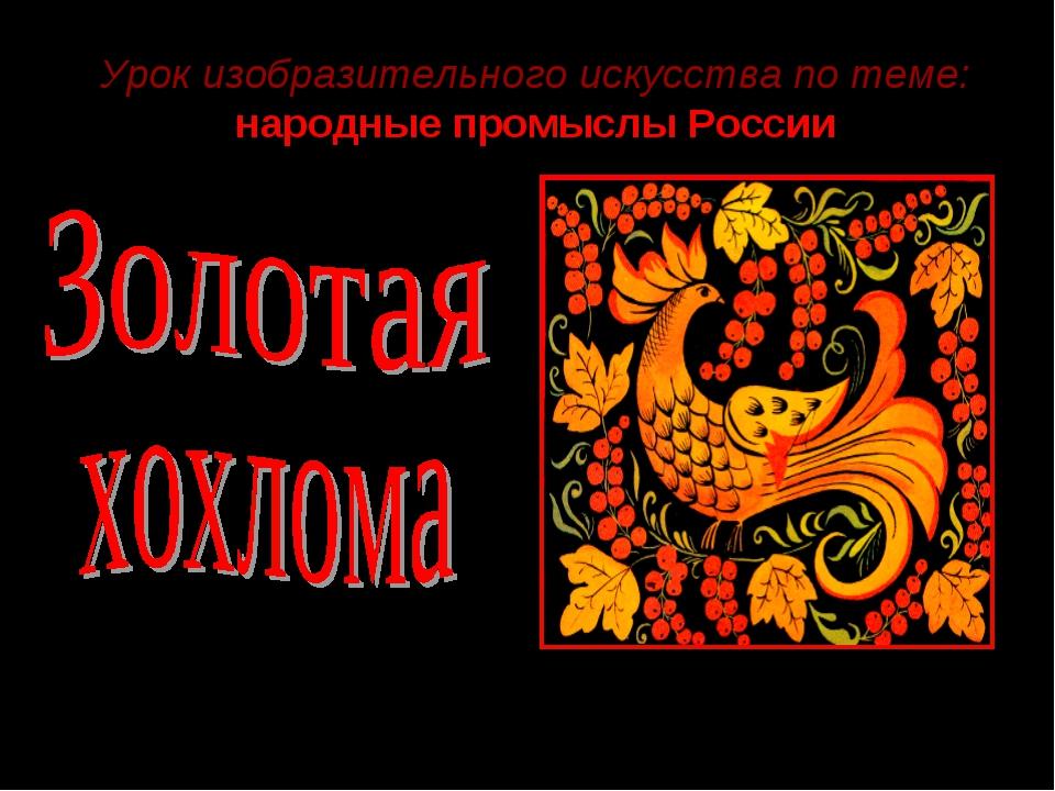 Урок изобразительного искусства по теме: народные промыслы России АВТОР : Ива...
