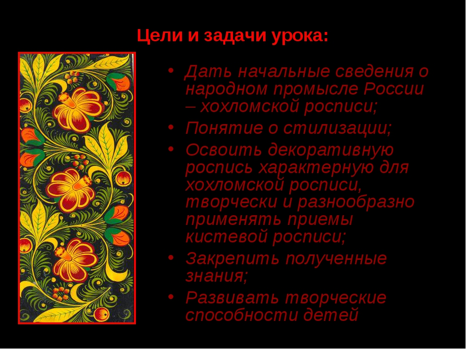 Цели и задачи урока: Дать начальные сведения о народном промысле России – хох...