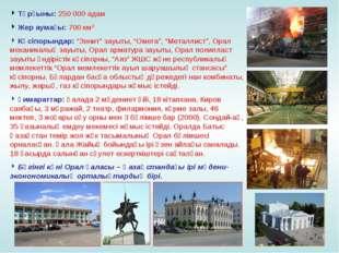 """Тұрғыны: 250 000 адам Жер аумағы: 700 км2 Кәсіпорындар: """"Зенит""""зауыты,""""Оме"""