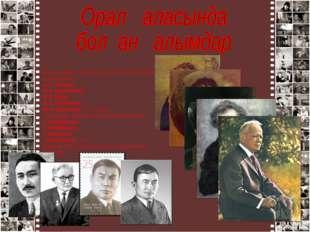 Бұл қалада әр кездері орыстың белгілі ақын-жазушылары А.С. Пушкин, В.А. Жуков