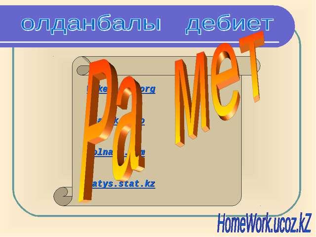 Wikepedia.org Uralsk.info Volnakz.com Batys.stat.kz