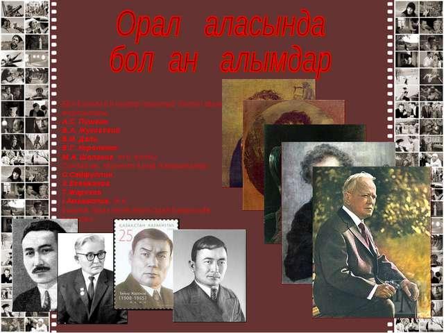 Бұл қалада әр кездері орыстың белгілі ақын-жазушылары А.С. Пушкин, В.А. Жуков...