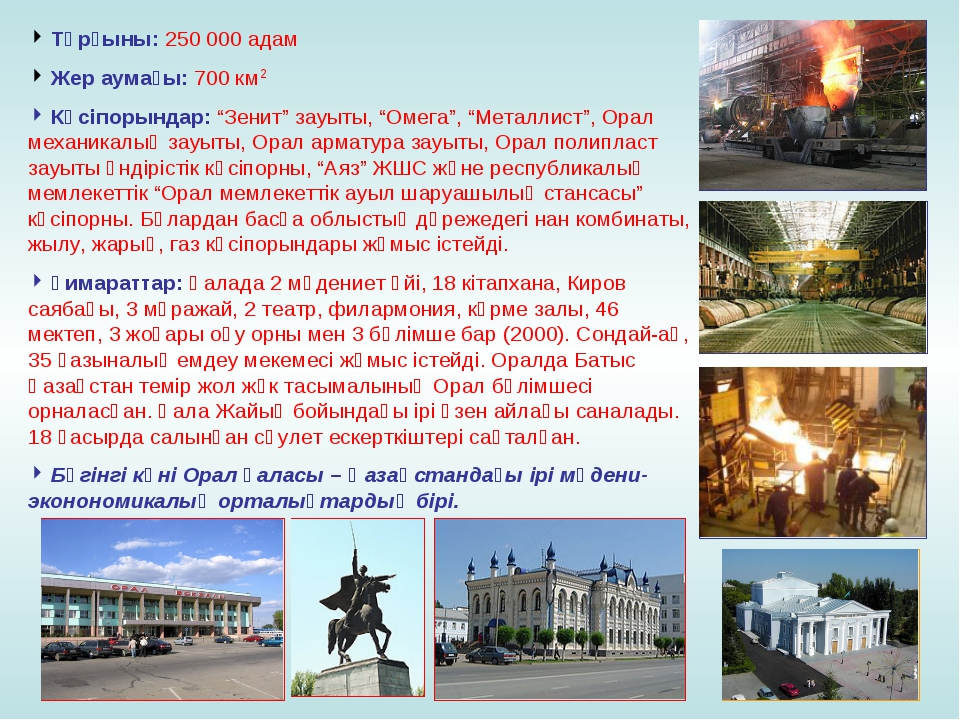 """Тұрғыны: 250 000 адам Жер аумағы: 700 км2 Кәсіпорындар: """"Зенит""""зауыты,""""Оме..."""