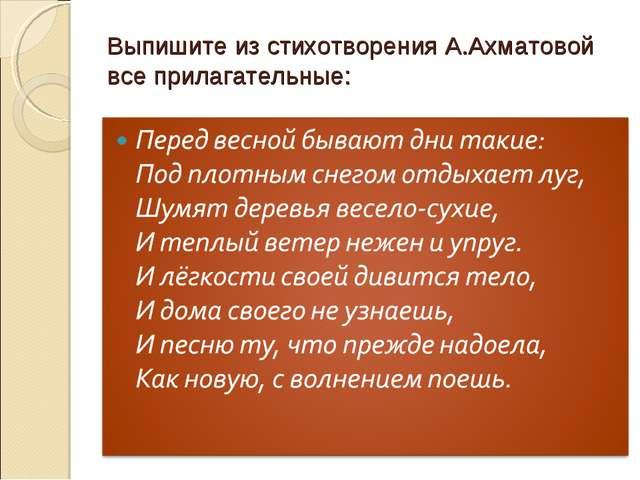 Выпишите из стихотворения А.Ахматовой все прилагательные:
