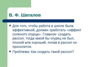 В. Ф. Шаталов Для того, чтобы работа в школе была эффективной, должен сработа