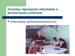 Основы принципа обучения и воспитания успехом. Атмосфера доброжелательности.