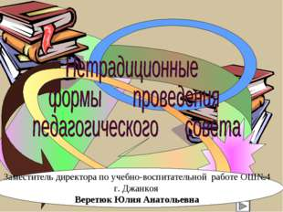 Заместитель директора по учебно-воспитательной работе ОШ№4 г. Джанкоя Веретю