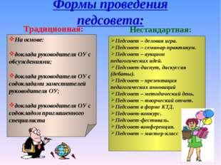 Формы проведения педсовета: Традиционная: На основе: доклада руководителя ОУ