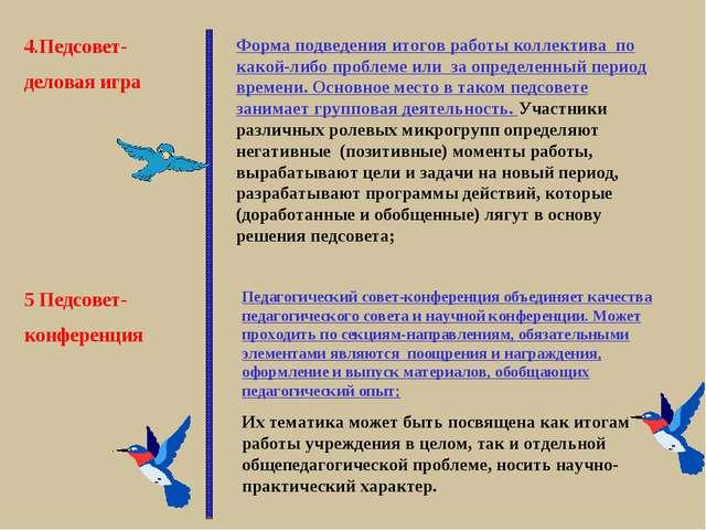 4.Педсовет- деловая игра Форма подведения итогов работы коллектива по какой-л...