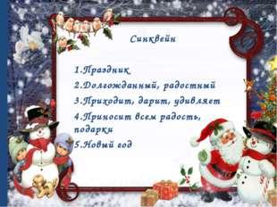 Синквейн Праздник Долгожданный, радостный Приходит, дарит, удивляет Приносит