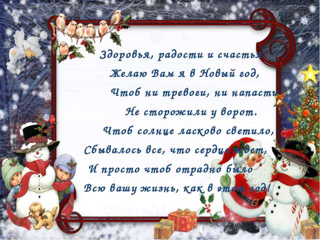 Здоровья, радости и счастья Желаю Вам я в Новый год, Чтоб ни тревоги, ни нап...