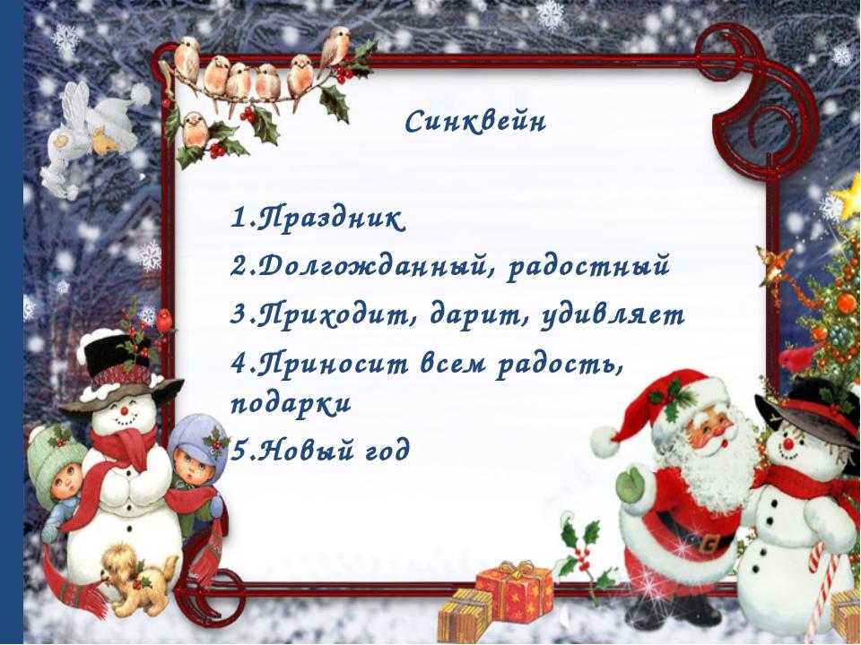 Синквейн Праздник Долгожданный, радостный Приходит, дарит, удивляет Приносит...