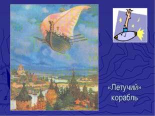 «Летучий» корабль