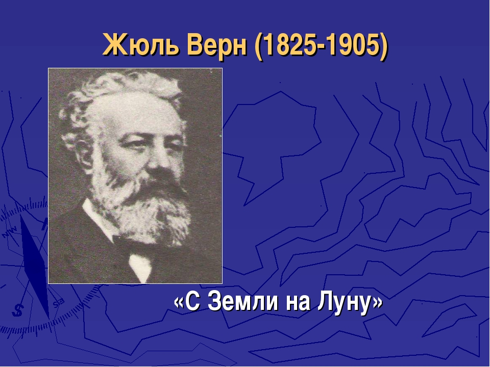 Жюль Верн (1825-1905) «С Земли на Луну»