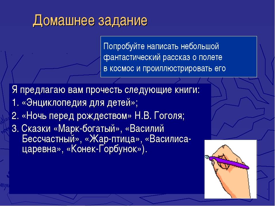 Домашнее задание Я предлагаю вам прочесть следующие книги: 1. «Энциклопедия д...