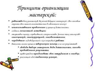 Принципы организации мастерской: равенство всех участников, включая ведущего