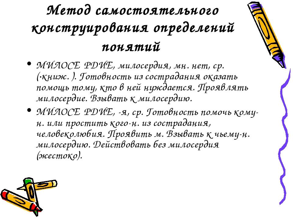 Метод самостоятельного конструирования определений понятий МИЛОСЕ́РДИЕ, милос...