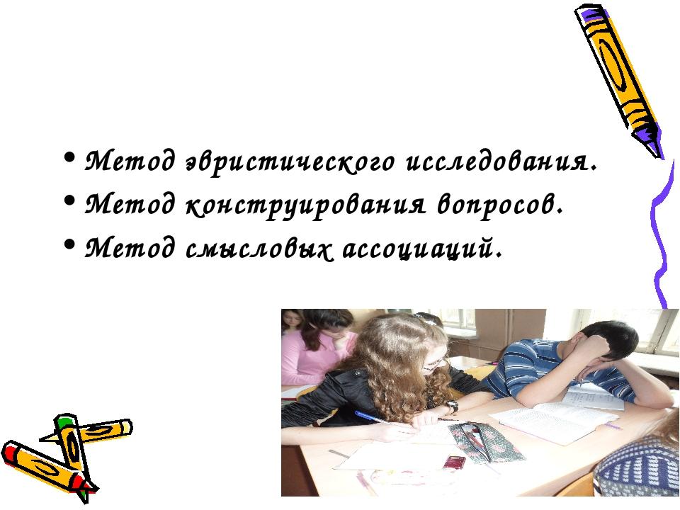 Метод эвристического исследования. Метод конструирования вопросов. Метод смыс...