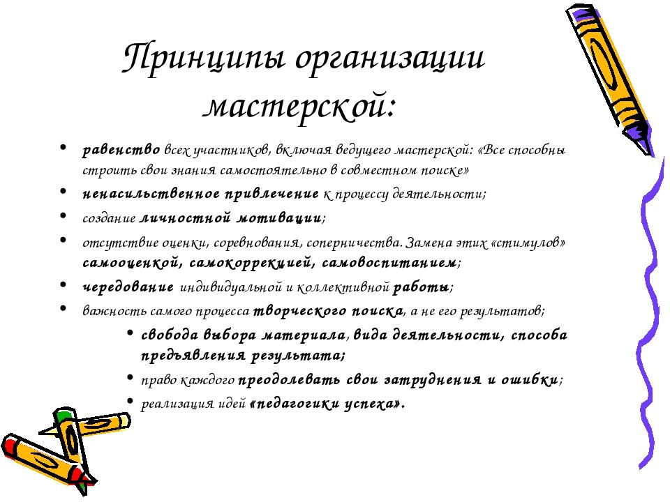 Принципы организации мастерской: равенство всех участников, включая ведущего...