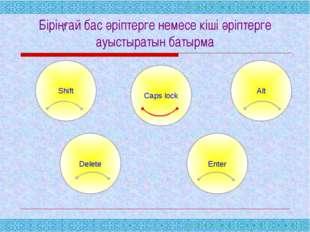 Біріңғай бас әріптерге немесе кіші әріптерге ауыстыратын батырма Shift Alt De