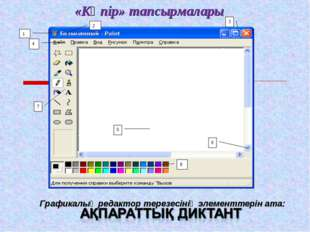 1 3 4 5 6 7 8 «Көпір» тапсырмалары 2 Графикалық редактор терезесінің элементт