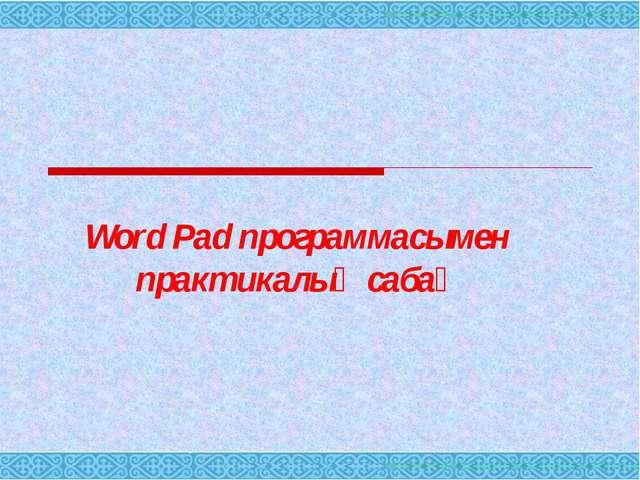 Word Pad программасымен практикалық сабақ
