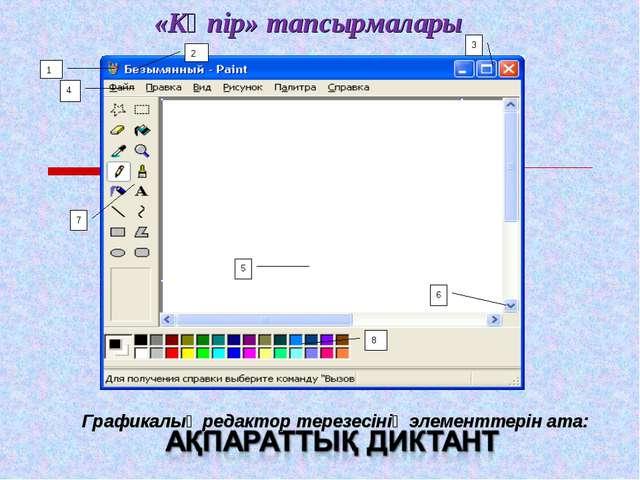 1 3 4 5 6 7 8 «Көпір» тапсырмалары 2 Графикалық редактор терезесінің элементт...
