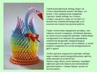 Такой разноцветный лебедь будет не только украшением вашего жилища, а и может