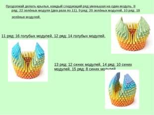 Продолжай делать крылья, каждый следующий ряд уменьшая на один модуль. 8 ряд: