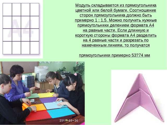 Модуль складывается из прямоугольника цветной или белой бумаги. Соотношение с...