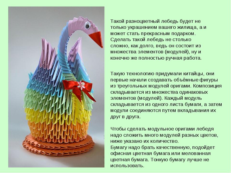 Такой разноцветный лебедь будет не только украшением вашего жилища, а и может...