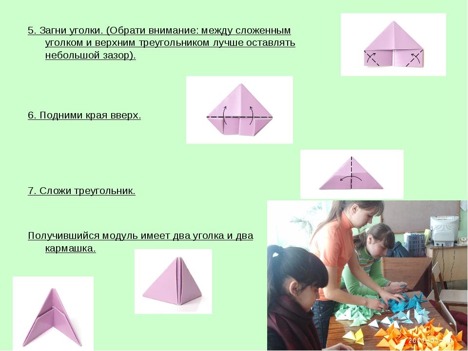 5. Загни уголки. (Обрати внимание: между сложенным уголком и верхним треуголь...
