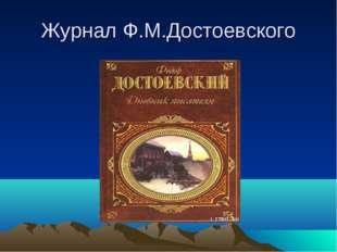 Журнал Ф.М.Достоевского