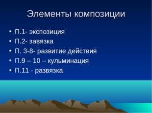 Элементы композиции П.1- экспозиция П.2- завязка П. 3-8- развитие действия П.