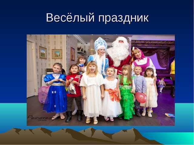 Весёлый праздник