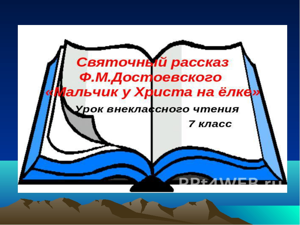 Рассказ Ф.М.Достоевского «Мальчик у Христа на ёлке»