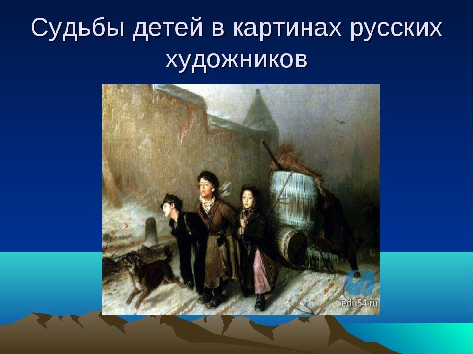 Судьбы детей в картинах русских художников