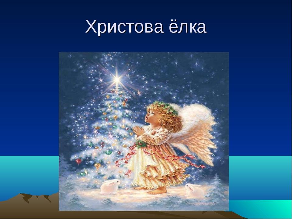 Христова ёлка