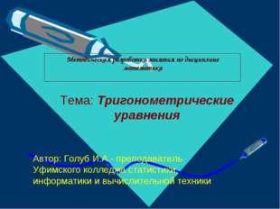 Методическая разработка занятия по дисциплине математика Автор: Голуб И.А.- п