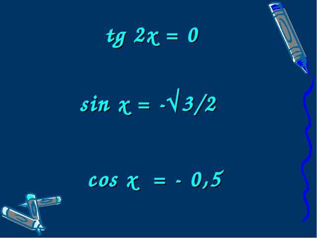 tg 2x = 0 sin x = -√3/2 cos x = - 0,5