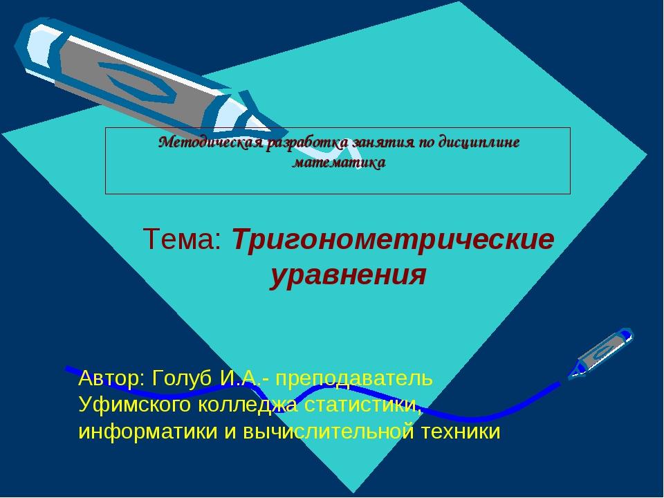 Методическая разработка занятия по дисциплине математика Автор: Голуб И.А.- п...
