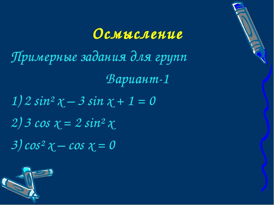 Осмысление Примерные задания для групп Вариант-1 1) 2 sin² x – 3 sin x + 1 =...
