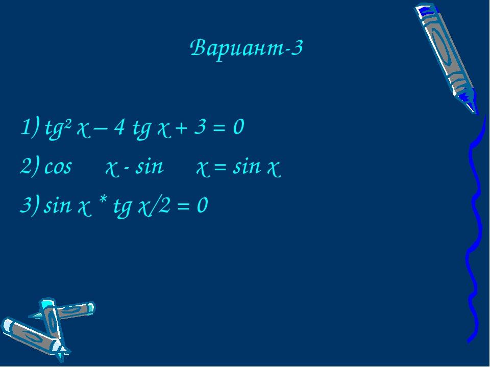 Bариант-3 1) tg² x – 4 tg x + 3 = 0 2) cos x - sin x = sin x 3) sin x * tg...