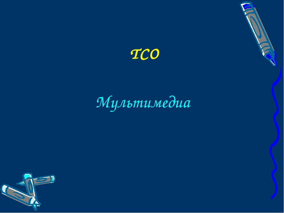 ТСО Мультимедиа