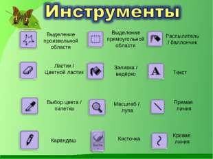 Выделение произвольной области Ластик / Цветной ластик Выбор цвета / пипетка