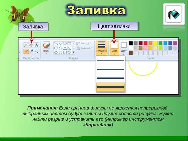 Примечания: Если граница фигуры не является непрерывной, выбранным цветом буд...