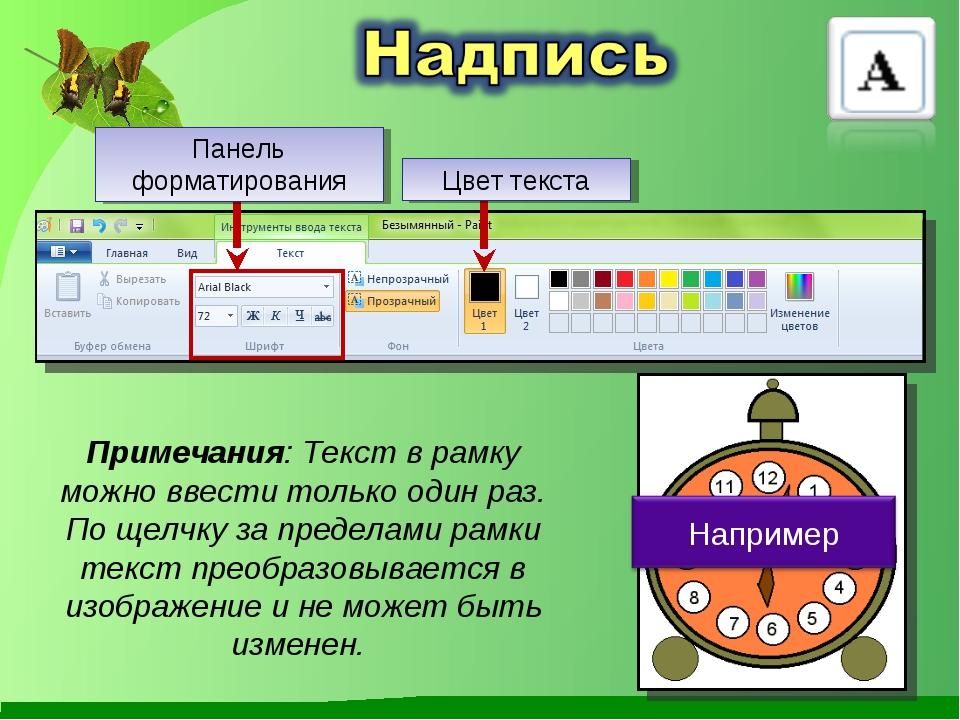 Панель форматирования Цвет текста Примечания: Текст в рамку можно ввести толь...
