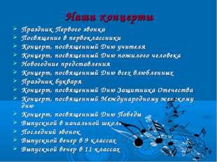 Наши концерты Праздник Первого звонка Посвящение в первоклассники Концерт, по
